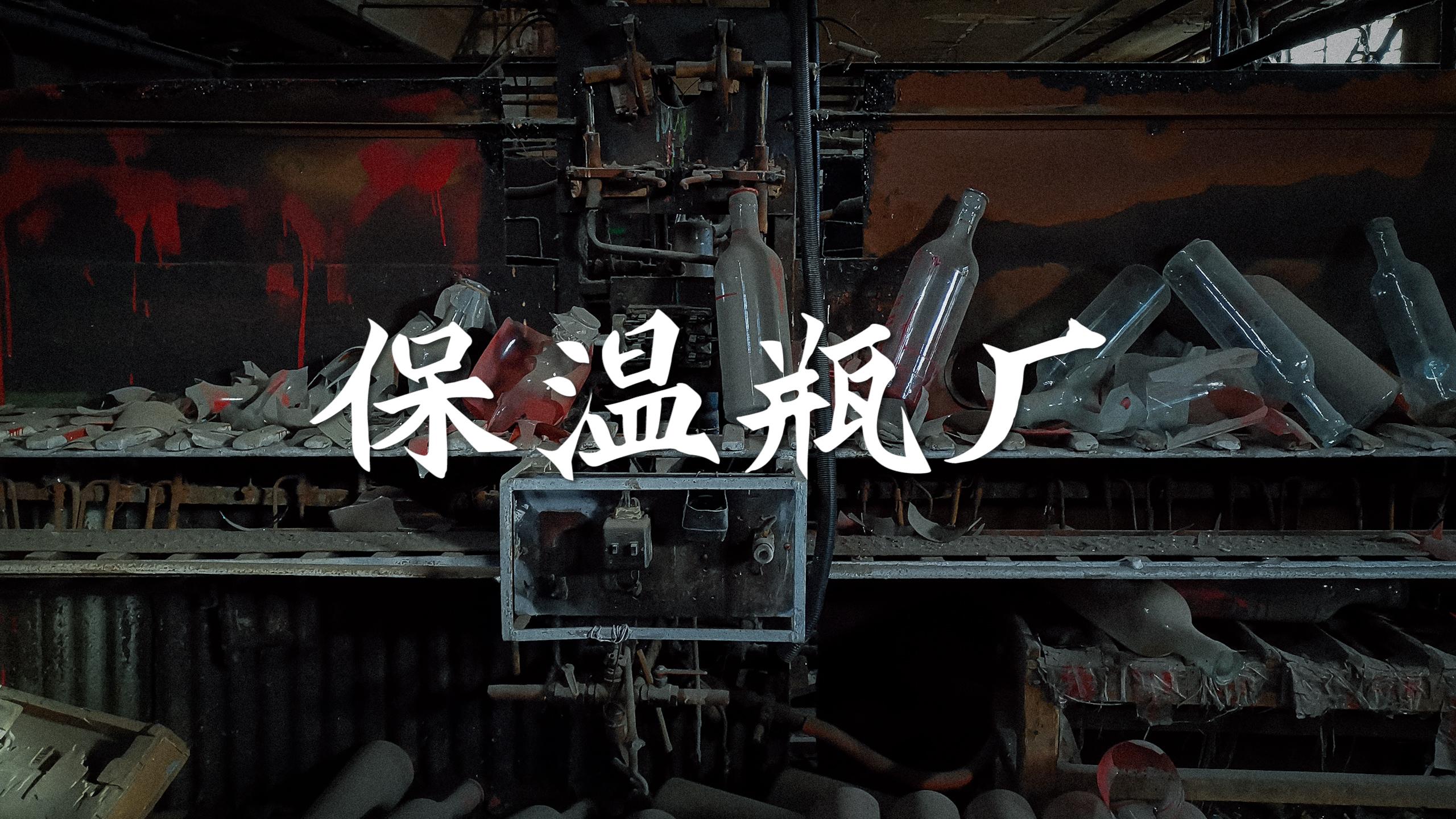 保温瓶厂-封面图-有字