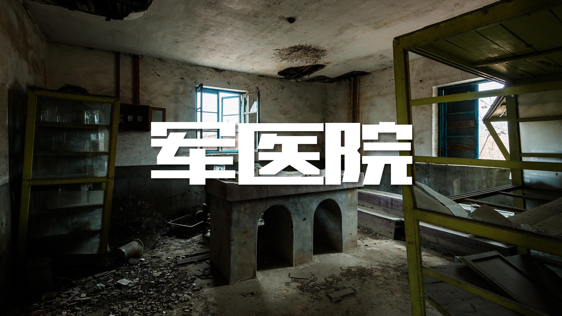 军医院-封面图-有字