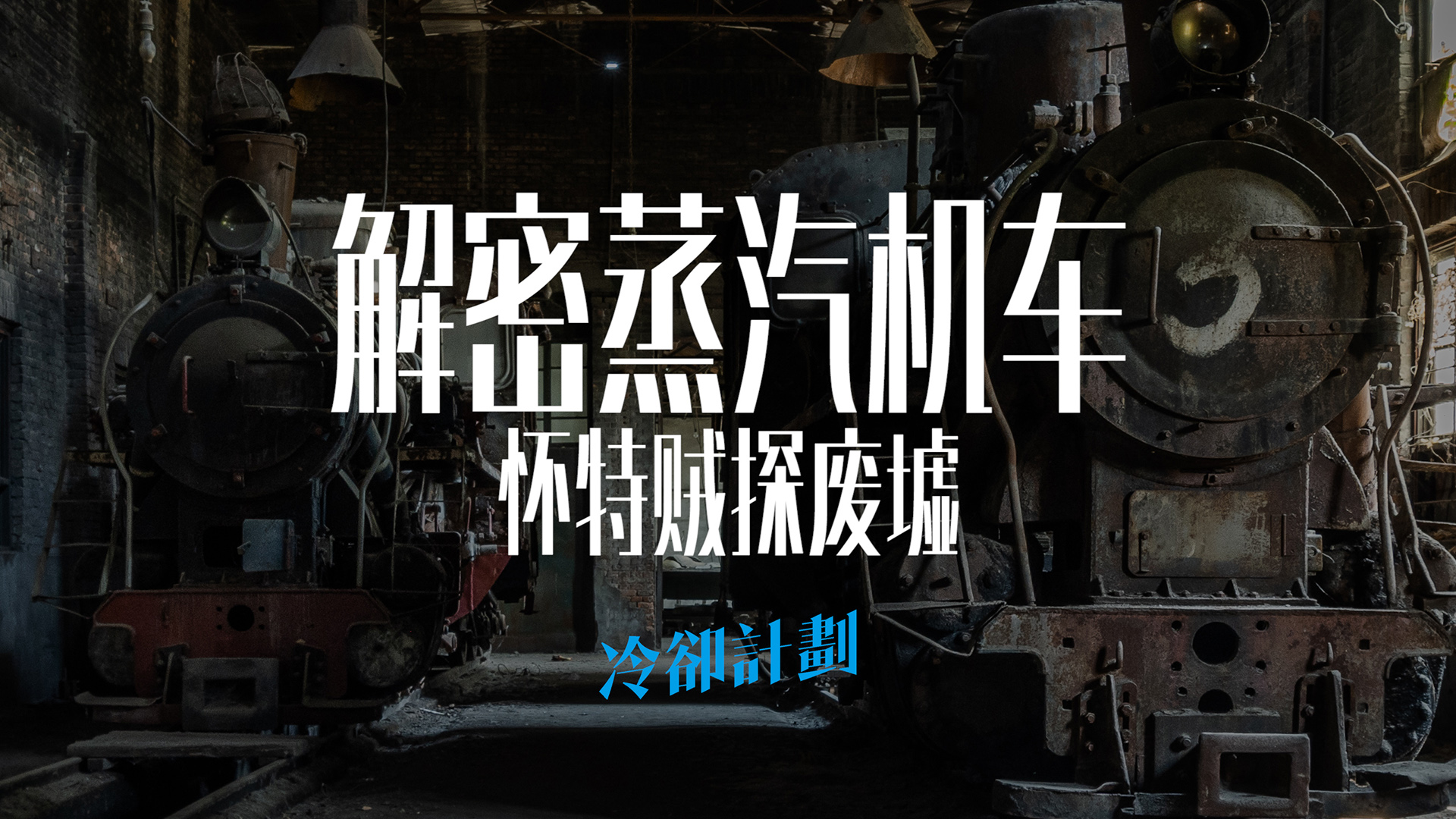解密蒸汽机车-怀特贼探废墟-VOL001-封面图-1080