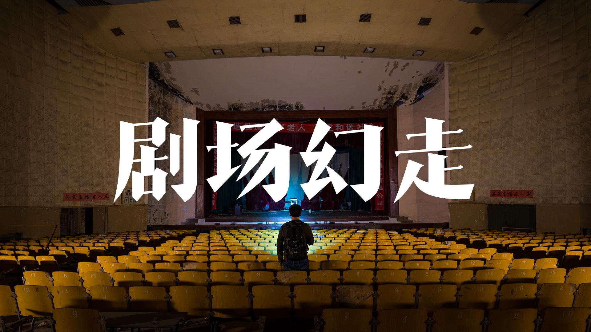 剧场幻走-封面图-有字