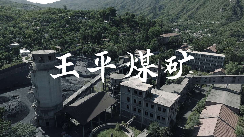 王平煤矿-封面图-有字