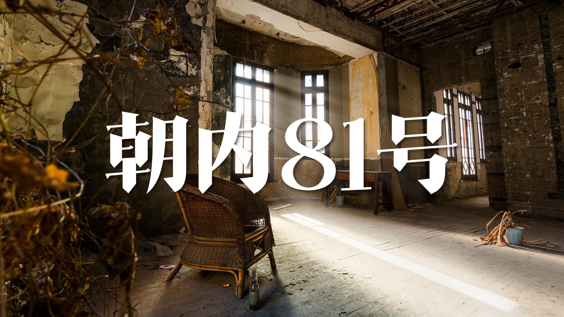 朝内81号-封面图-有字